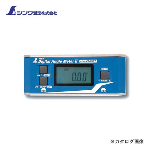シンワ測定 デジタルアングルメーターII(2) 防塵防水 マグネット付 76826