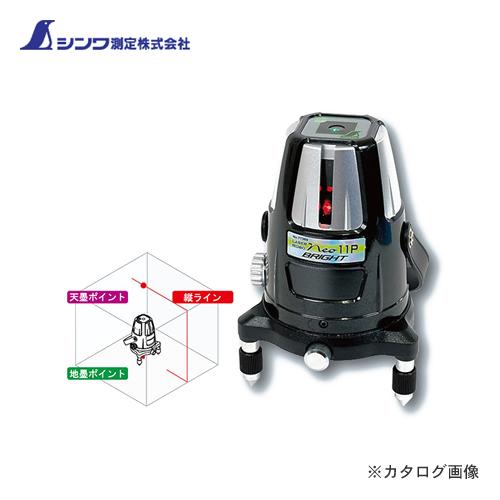 シンワ測定 レーザーロボ Neo11P BRIGHT縦・天墨・地墨 77389
