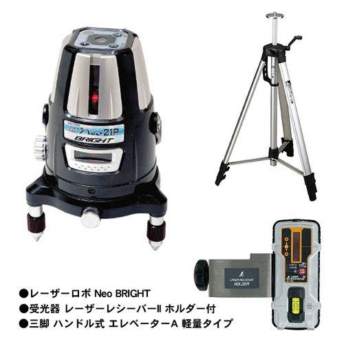 シンワ測定 レーザーロボ Neo21P BRIGHT 受光器・三脚セット 77606