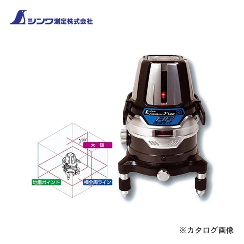 シンワ測定 レーザーロボ Neo31AR BRIGHT 縦・横全周・大矩・地墨 78240