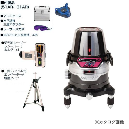 熱販売 シンワ測定 レーザーロボ Neo51AR BRIGHT 受光器・三脚セット 78244, 博多鯛茶や 60dcca4c