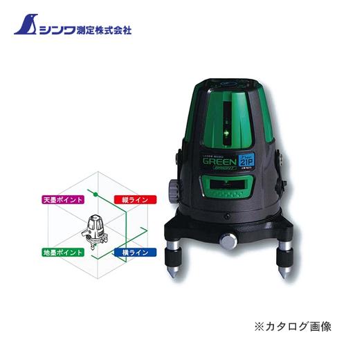 シンワ測定 レーザーロボ グリーン Neo21P BRIGHT 縦・横・天墨・地墨 78273