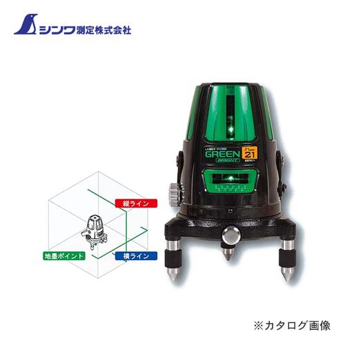 SHINWA测量激光机器人绿色Neo21 BRIGHT纵向、旁边、地方碳黑78274