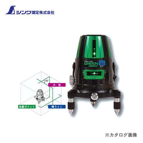 シンワ測定 レーザーロボ グリーン Neo31 BRIGHT 縦・横・大矩・地墨 78275