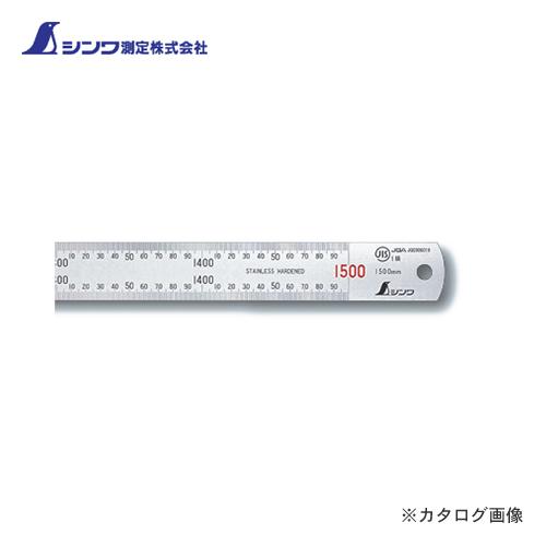 シンワ測定 直尺 シルバー 1.5m赤数字入 JIS 13056