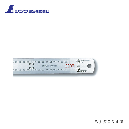 【個別送料2000円】【直送品】シンワ測定 直尺 シルバー 2m赤数字入 JIS 13064