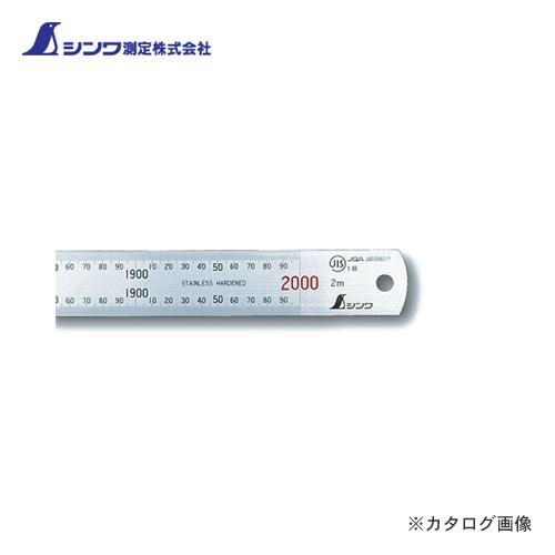 【個別送料2000円】【直送品】シンワ測定 直尺 ステン 2m赤数字入 JIS 14060
