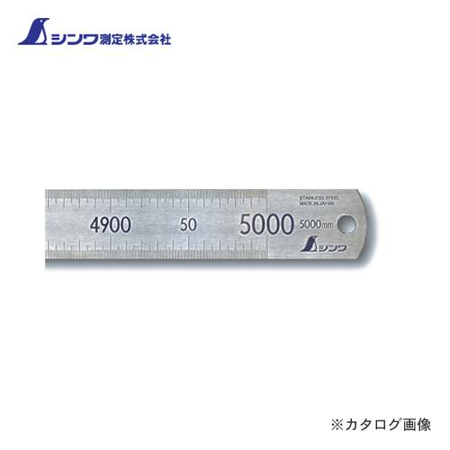 【直送品】シンワ測定 直尺 ステン 5m 14095