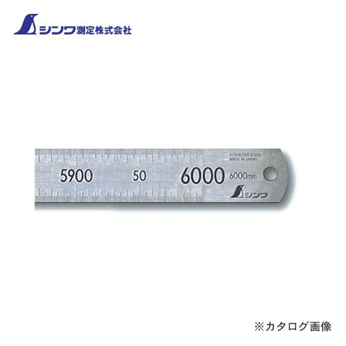 【直送品】シンワ測定 直尺 ステン 6m 14109