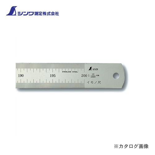シンワ測定 イモノ尺 シルバー 2m12伸 cm表示 18538