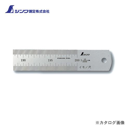 シンワ測定 イモノ尺 シルバー 2m15伸 cm表示 18554