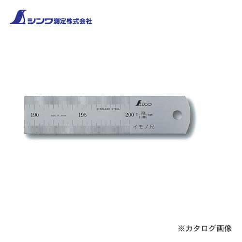 シンワ測定 イモノ尺 シルバー 2m20伸 cm表示 18600