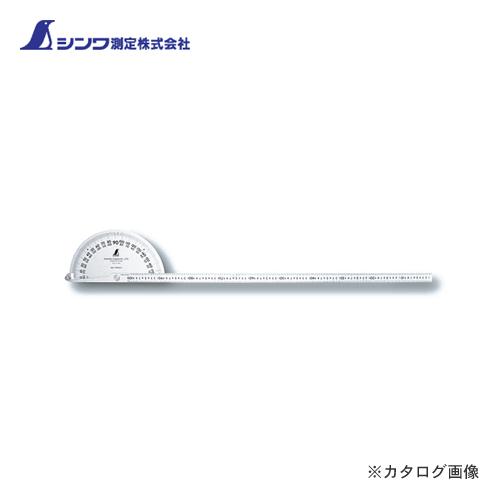 シンワ測定 プロトラクター No.1000 シルバー φ320 竿目盛1m 62847