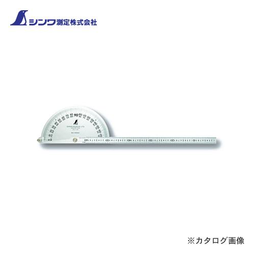 シンワ測定 プロトラクター No.600 シルバー φ320 竿目盛60cm 62855