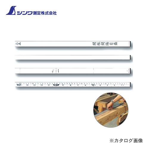 【個別送料2000円】【直送品】シンワ測定 尺杖13尺5寸 併用目盛 65133