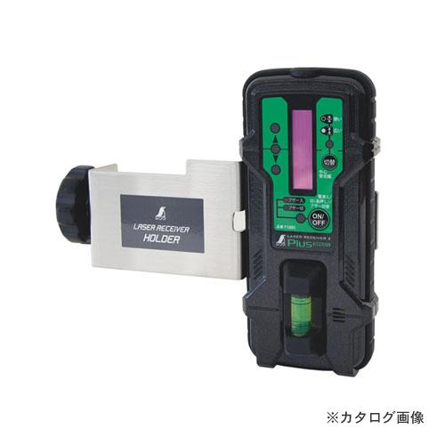 シンワ測定 受光器レーザーレシーバー 2 Plus グリーン用ホルダー付 71501