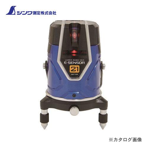 シンワ測定 レーザーロボ Neo E Sencor 21 縦・横・地墨 71502