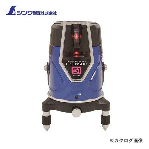 シンワ測定 レーザーロボ Neo E Sencor 51 受光器・三脚セット 71515