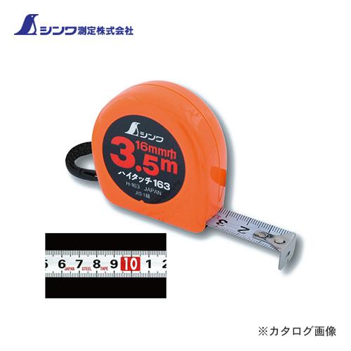 无SHINWA测量kombekkusuhaitatchi H-163型JIS 78007