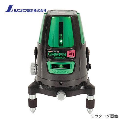シンワ測定 レーザーロボ グリーン Neo51 BRIGHT 縦・横・大矩・通り芯×2・地墨 78276