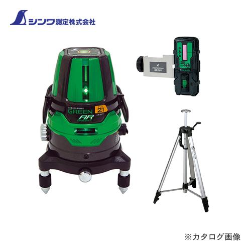 シンワ測定 レーザーロボ グリーン Neo 21 AR BRIGHT 受光器・三脚セット 78287
