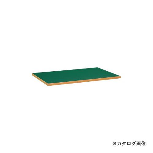 【直送品】サカエ SAKAE オプション天板 CM-7550FTSET