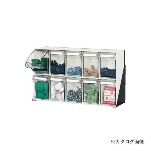 【直送品】サカエ SAKAE カセットシリーズ・卓上タイプ CTK-10GL
