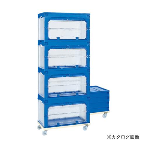 【直送品】サカエ SAKAE オリタタミコンテナ台車セット SO-135DES