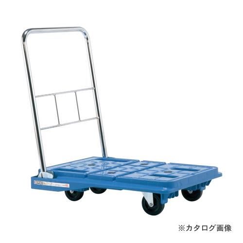 【直送品】サカエ SAKAE スタッキングハンドカー SPD-720BSC
