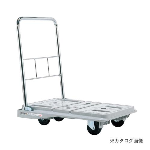 【直送品】サカエ SAKAE スタッキングハンドカー SPD-720S