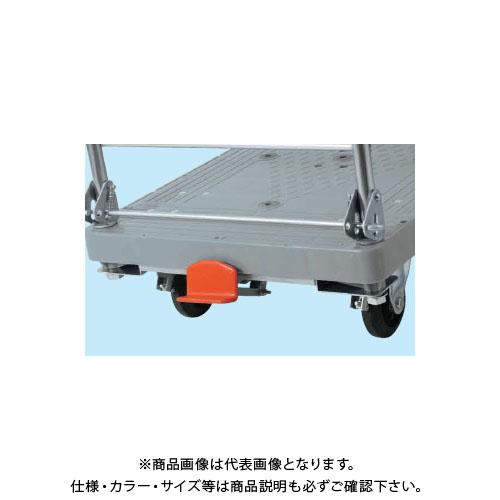 【個別送料1000円】【直送品】サカエ スチールハンドカーオプションフットブレーキ MHT-FBN