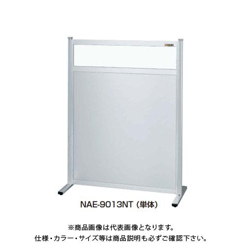 【直送品】サカエ SAKAE パーティション(固定式・単体・上塩ビ・下アルミ) 単体タイプ 間口900mm NAE-9013NT