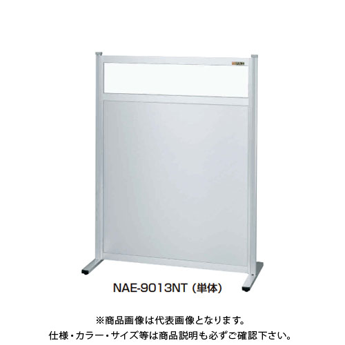 【直送品】サカエ SAKAE パーティション(固定式・単体・上塩ビ・下アルミ) 単体タイプ 間口1500mm NAE-1513NT