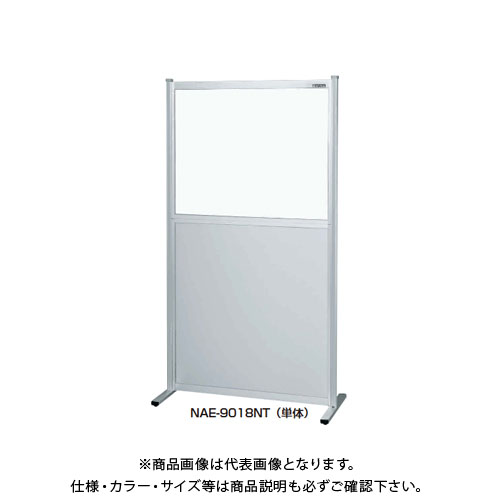 【直送品】サカエ SAKAE パーティション(固定式・単体・上塩ビ・下アルミ) 単体タイプ 間口1200mm NAE-1218NT