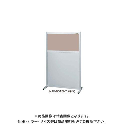 【直送品】サカエ SAKAE パーティション(固定式・単体・上カラー塩ビ・下アルミ) 単体タイプ 間口1500mm NAK-1515NT