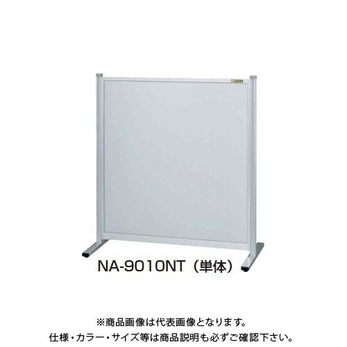 【直送品】サカエ SAKAE パーティション(固定式・単体・オールアルミ) 単体タイプ 間口900mm NA-9010NT