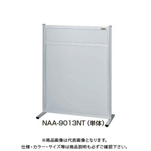 【直送品】サカエ SAKAE パーティション(固定式・単体・オールアルミ) 単体タイプ 間口900mm NAA-9013NT