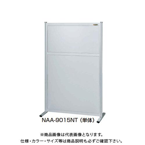【直送品】サカエ SAKAE パーティション(固定式・単体・オールアルミ) 単体タイプ 間口1200mm NAA-1215NT