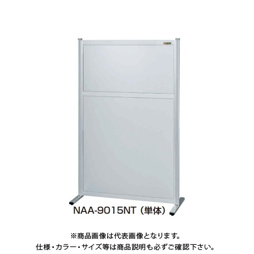 【直送品】サカエ SAKAE パーティション(固定式・単体・オールアルミ) 単体タイプ 間口1500mm NAA-1515NT