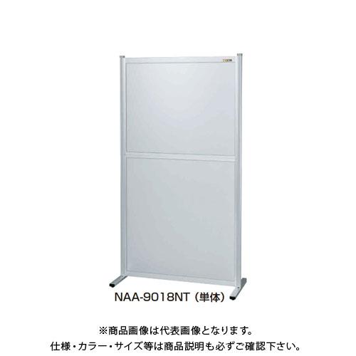 直送品 贈与 サカエ SAKAE パーティション 固定式 NAA-1218NT 間口1200mm オールアルミ 単体タイプ 単体 <セール&特集>