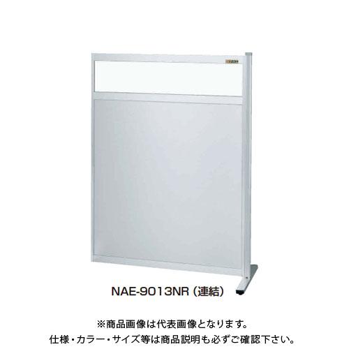【直送品】サカエ SAKAE パーティション(固定式・連結・上塩ビ・下アルミ) 連結タイプ 間口1200mm NAE-1213NR