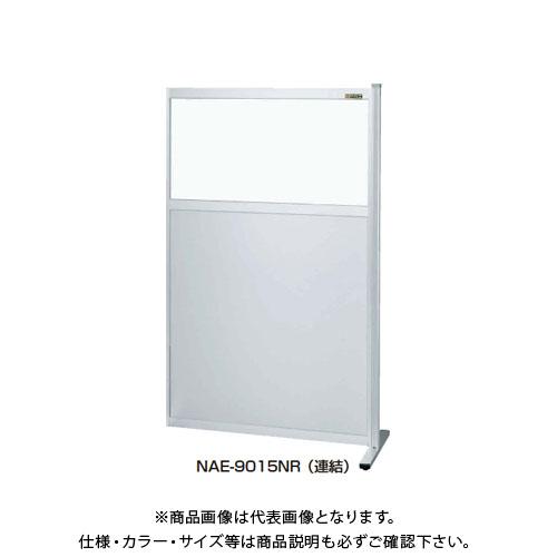 【直送品】サカエ SAKAE パーティション(固定式・連結・上塩ビ・下アルミ) 間口900mm NAE-9015NR