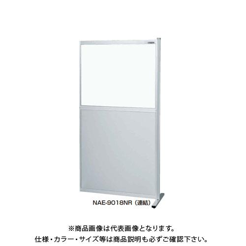 【直送品】サカエ SAKAE パーティション(固定式・連結・上塩ビ・下アルミ) 間口1200mm NAE-1218NR