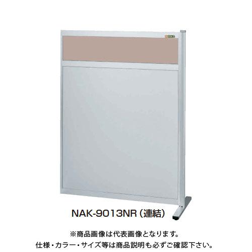 【直送品】サカエ SAKAE パーティション(固定式・連結・上カラー塩ビ・下アルミ) 間口1500mm NAK-1513NR