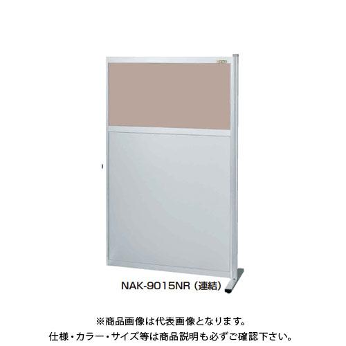 【直送品】サカエ SAKAE パーティション(固定式・連結・上カラー塩ビ・下アルミ) 間口900mm NAK-9015NR