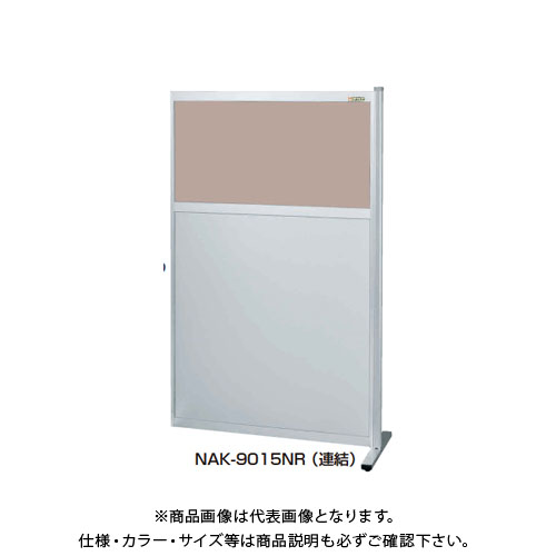 【直送品】サカエ SAKAE パーティション(固定式・連結・上カラー塩ビ・下アルミ) 間口1200mm NAK-1215NR