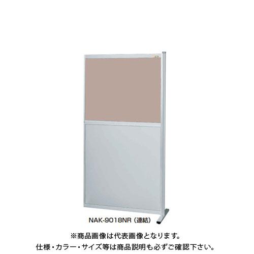 【直送品】サカエ SAKAE パーティション(固定式・連結・上カラー塩ビ・下アルミ) 間口900mm NAK-9018NR