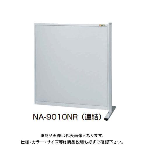 【直送品】サカエ SAKAE パーティション(固定式・連結・オールアルミ) 間口1200mm NA-1210NR