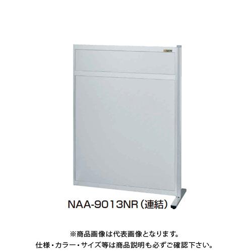 【直送品】サカエ SAKAE パーティション(固定式・連結・オールアルミ) 間口900mm NAA-9013NR