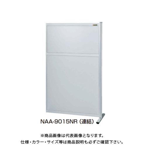 【直送品】サカエ SAKAE パーティション(固定式・連結・オールアルミ) 連結タイプ 間口1500mm NAA-1515NR